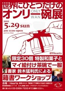 【J#4】九谷焼の茶碗完成!〜改めて日本の文化の奥深さを体験