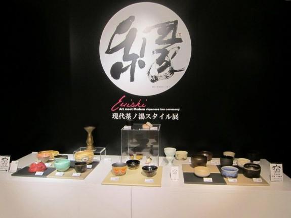 【J#19】縁(えにし)、現代茶の湯スタイル展にて~創造性について考えてみた
