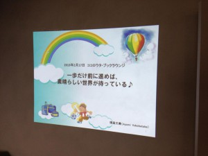【W#5】横畠文美さんの講演会~世界一周から学んだこと