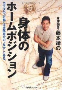 【B#23】ロルフィングについて(1)〜お客さんにロルフィングを説明する際にオススメの本