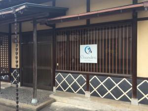 【Y#32】スワミ・アヌバヴァナンダ先生のリトリートin福井(1)