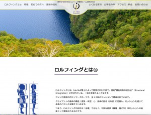 【E#158】開業2周年を迎えて(5)〜ホームページを一つに