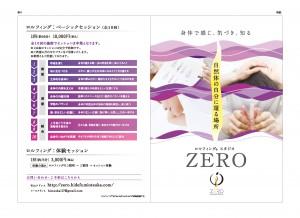 zero_leaf_1128_ページ_1