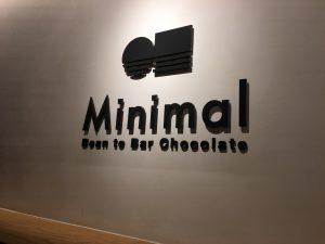 【J#46】Minimal – Bean to Chocolate Barワークショップに参加して〜チョコレートを作るということ