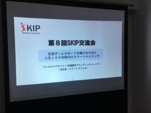【P#35】SKIP講演(9)〜『生涯ずっとスポーツを続けるために人生100年時代のスマートエイジング』〜姿勢を中心に