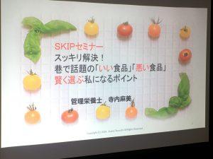 【N#33】『スッキリ解決!巷で話題の「いい食品」「悪い食品」賢く選ぶ・私になるポイント』〜食品の選び方と食品添加物について