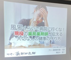 【P#35】『風邪ぐらいで病院に行くな!現役の薬局薬剤師が伝える大切な人の健康の守り方』〜どの時に病院へ行くか?