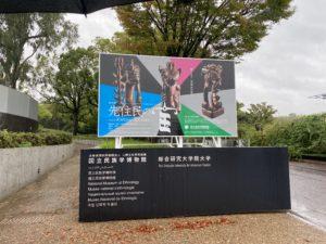 【J#75】関西の旅(6)〜民俗学博物館を訪れて〜世界のガラクタを知る〜自分の足で歩いて、自分の目で見て、自分の頭で考えること