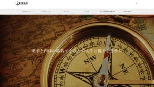 【E#223】新規ホームページをOPENしました!〜「東洋と西洋の叡智であなたの人生と健幸を豊かに」への「想い」+新しいロゴ・ドメインアドレス